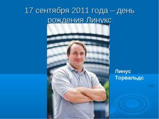 17 сентября 2011 года – день рождения Линукс Линус Торвальдс