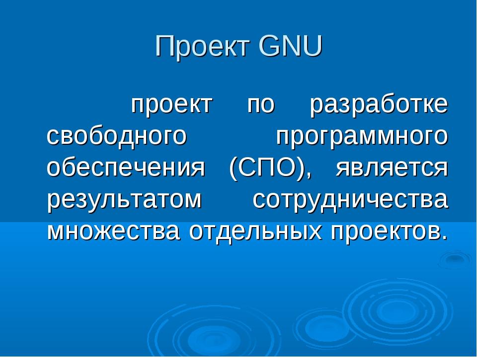 Проект GNU проект по разработке свободного программного обеспечения (СПО), яв...