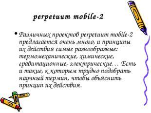 perpetuum mobile-2 Различных проектов perpetuum mobile-2 предлагается очень м