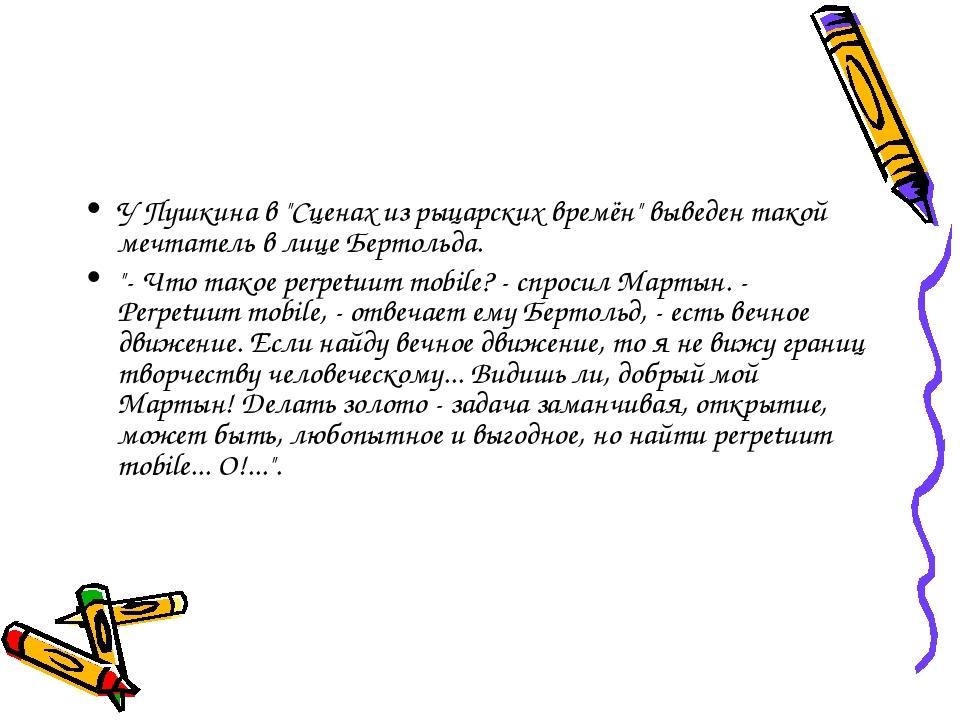 """У Пушкина в """"Сценах из рыцарских времён"""" выведен такой мечтатель в лице Берто..."""