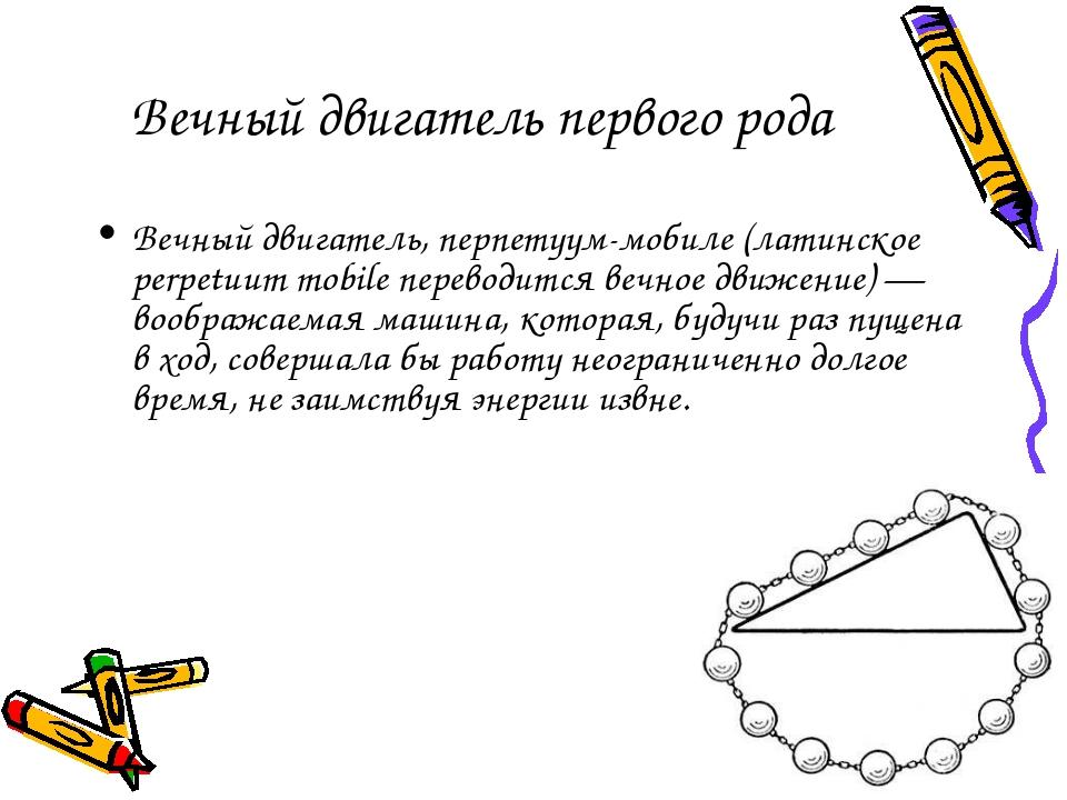 Вечный двигатель первого рода Вечный двигатель, перпетуум-мобиле (латинское p...