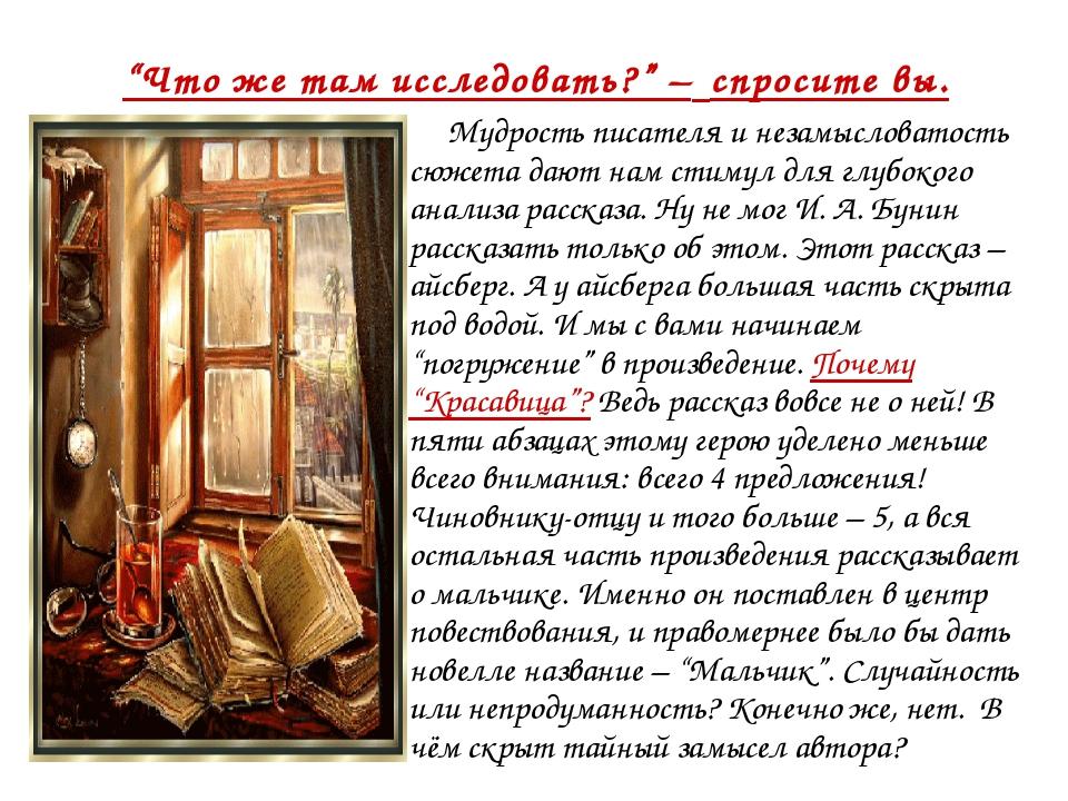 """""""Что же там исследовать?"""" – спросите вы. Мудрость писателя и незамысловатость..."""