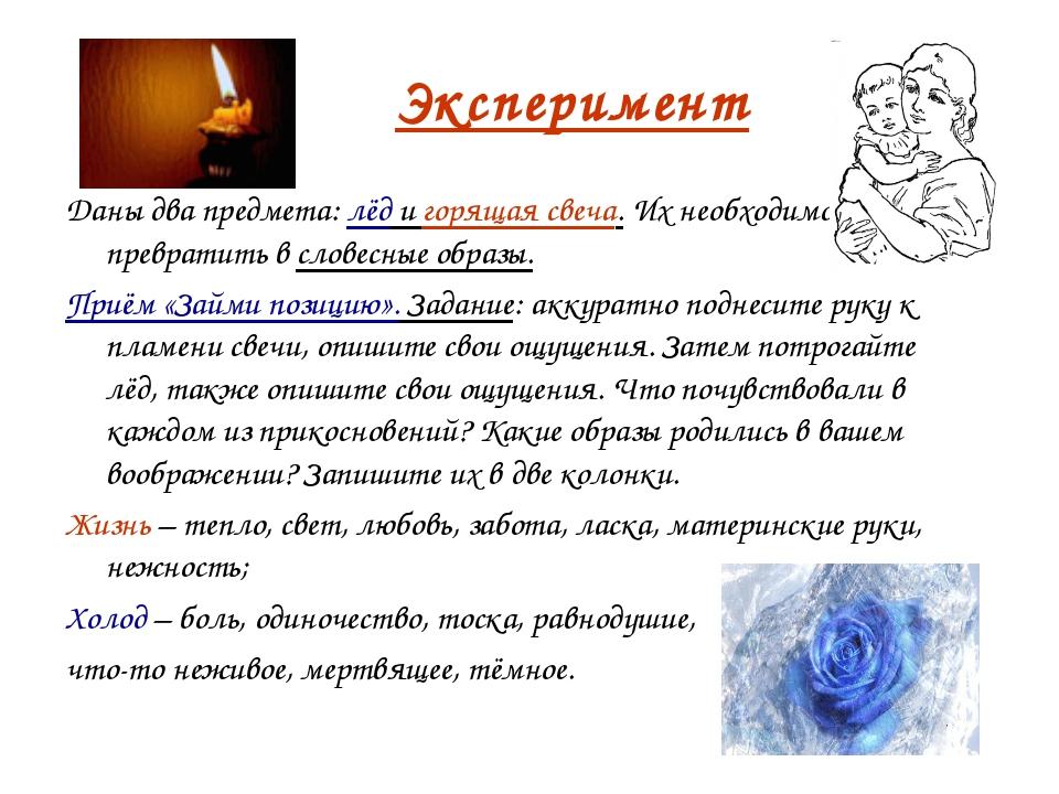 Эксперимент Даны два предмета: лёд и горящая свеча. Их необходимо превратить...
