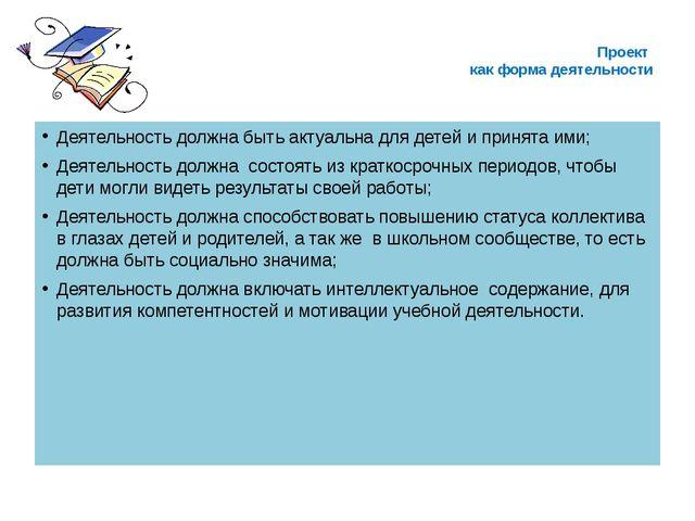 Проект как форма деятельности Деятельность должна быть актуальна для детей и...
