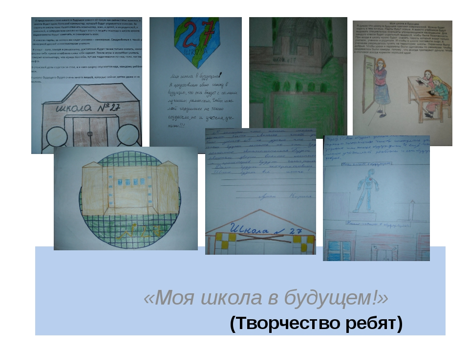 (Творчество ребят) «Моя школа в будущем!»