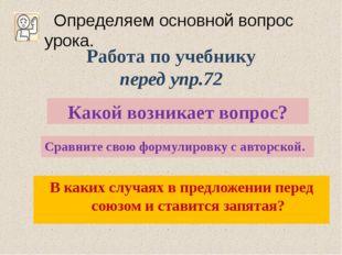 Работа по учебнику перед упр.72 Какой возникает вопрос? Сравните свою формули