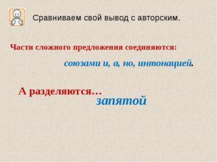 Части сложного предложения соединяются: союзами и, а, но, интонацией. А разде
