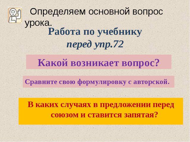 Работа по учебнику перед упр.72 Какой возникает вопрос? Сравните свою формули...