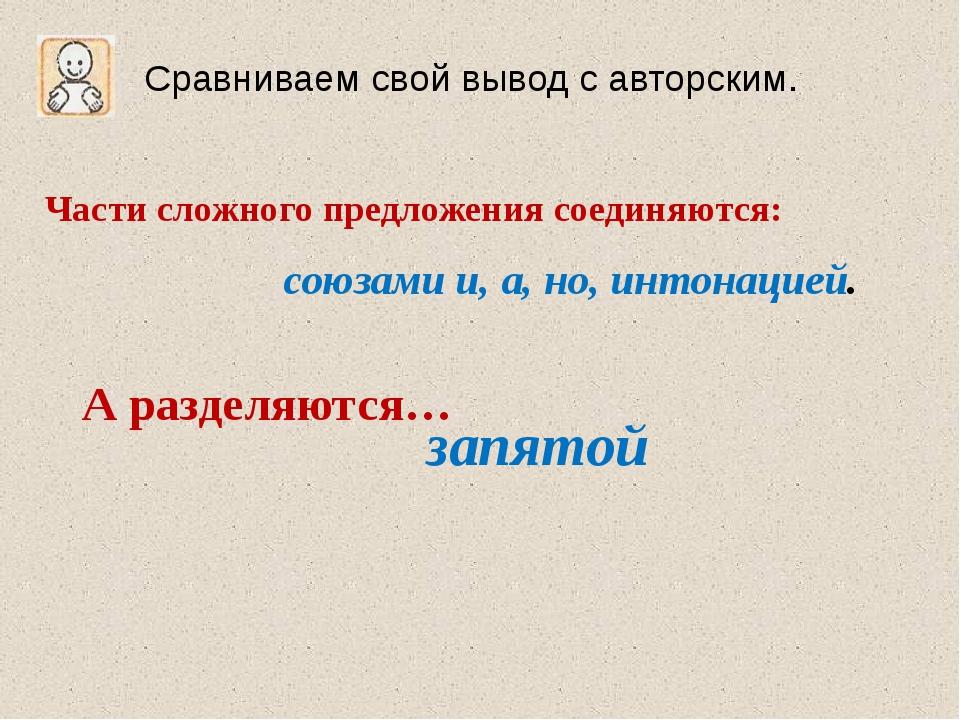 Части сложного предложения соединяются: союзами и, а, но, интонацией. А разде...