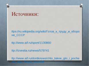 Источники: http://www.aif.ru/dontknows/chto_takoe_gto_i_pochemu_ego_hotyat_vo