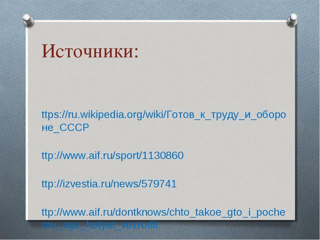 Источники: http://www.aif.ru/dontknows/chto_takoe_gto_i_pochemu_ego_hotyat_vo...