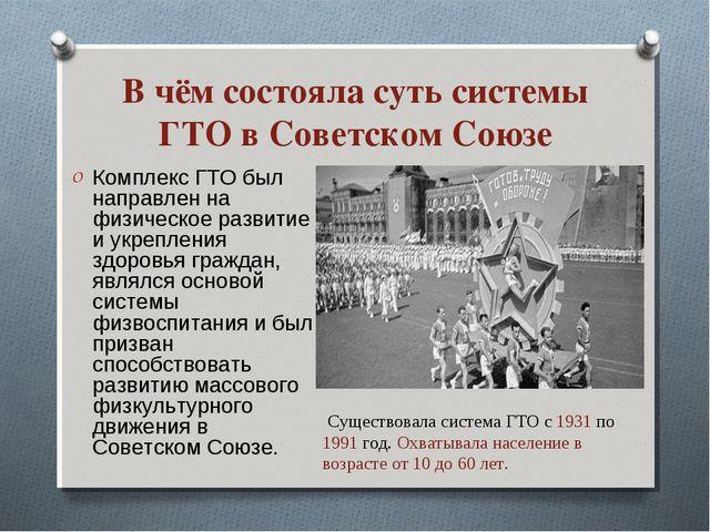 В чём состояла суть системы ГТО в Советском Союзе Комплекс ГТО был направлен...