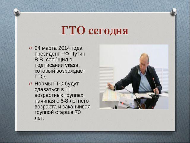 ГТО сегодня 24 марта 2014 года президент РФ Путин В.В. сообщил о подписании у...