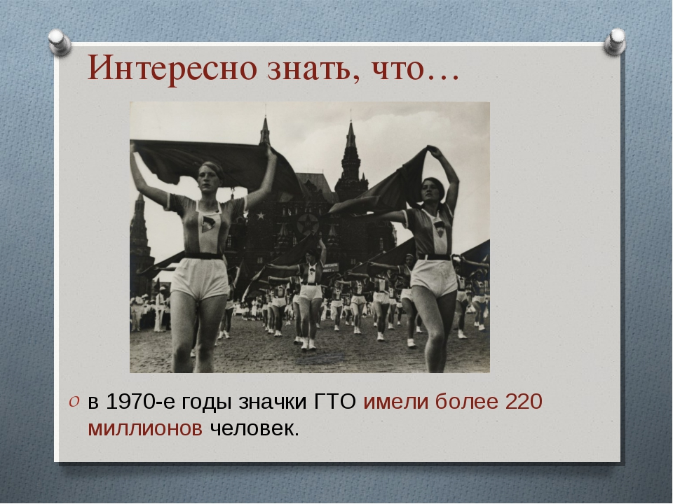 Интересно знать, что… в 1970-е годы значки ГТО имели более 220 миллионов чело...