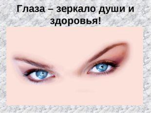 Глаза – зеркало души и здоровья!