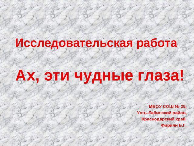 Исследовательская работа Ах, эти чудные глаза! МБОУ СОШ № 25, Усть-Лабинский...