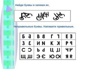 Найди буквы и запиши их. Неправильные буквы. Напишите правильные.