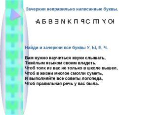 Зачеркни неправильно написанные буквы. Найди и зачеркни все буквы У, Ы, Е, Ч.