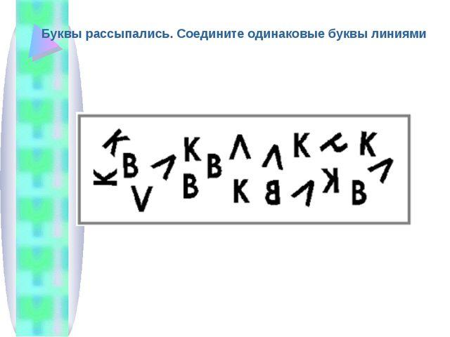 Буквы рассыпались. Соедините одинаковые буквы линиями