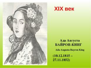 XIX век Ада Августа БАЙРОН-КИНГ Ada Augusta Bayron King (10.12.1815 – 27.11.