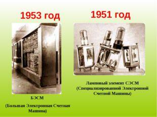 1953 год 1951 год Ламповый элемент СЭСМ (Специализированной Электронной Счетн