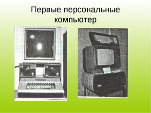 Первые персональные компьютер
