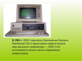В 1981 г. IBM Corporation (International Business Machines)(США) представила