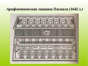 Арифметическая машина Паскаля (1642 г.)