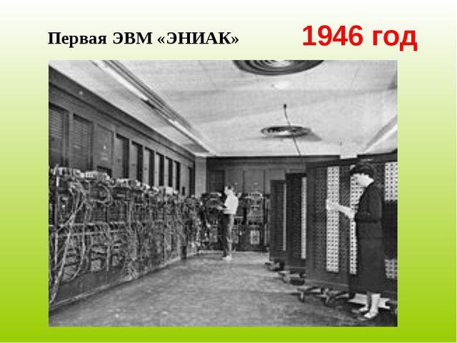 Первая ЭВМ «ЭНИАК» 1946 год