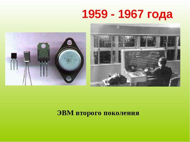ЭВМ второго поколения 1959 - 1967 года