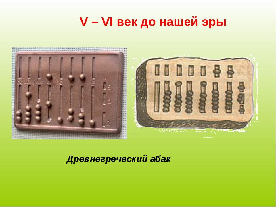 V – VI век до нашей эры Древнегреческий абак