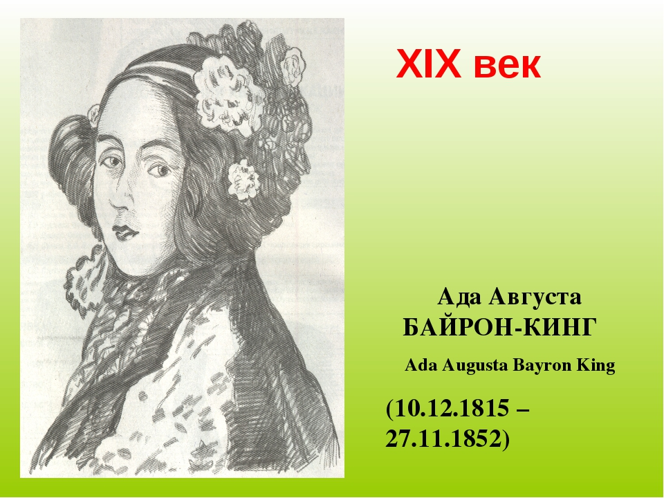 XIX век Ада Августа БАЙРОН-КИНГ Ada Augusta Bayron King (10.12.1815 – 27.11....