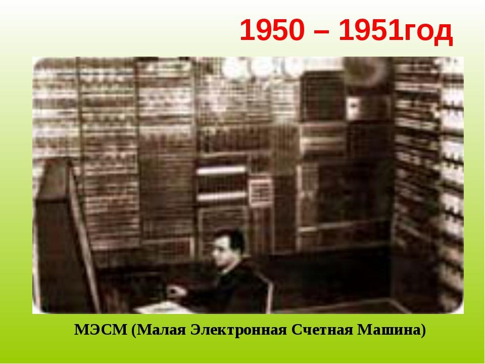МЭСМ (Малая Электронная Счетная Машина) 1950 – 1951год