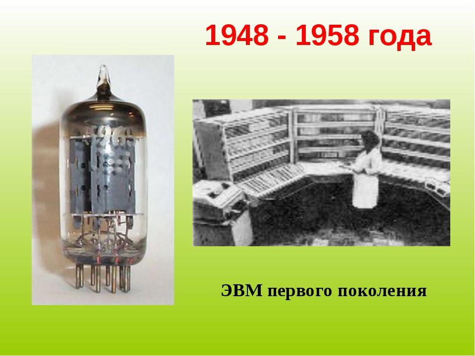ЭВМ первого поколения 1948 - 1958 года
