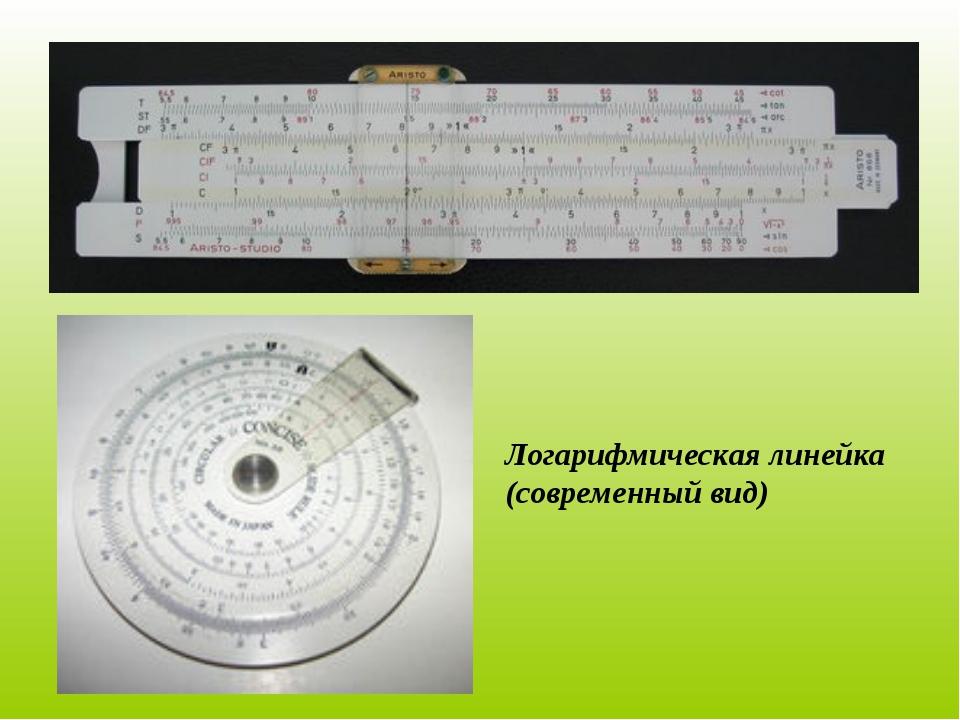 Логарифмическая линейка (современный вид)