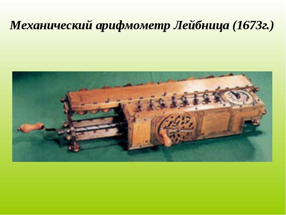 Механический арифмометр Лейбница (1673г.)