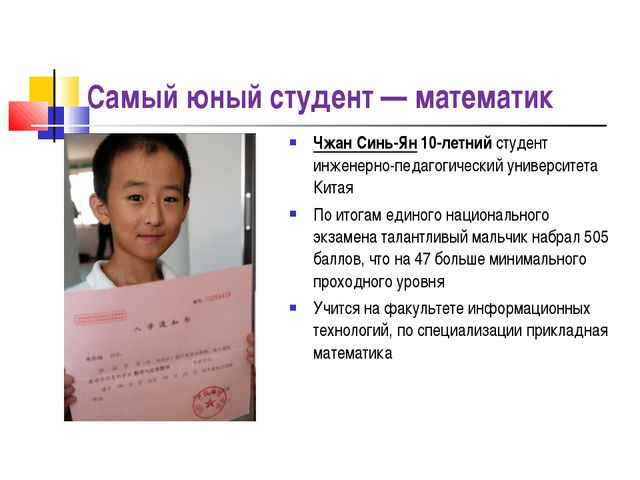 Самый юный студент — математик Чжан Синь-Ян 10-летний студент инженерно-педаг...
