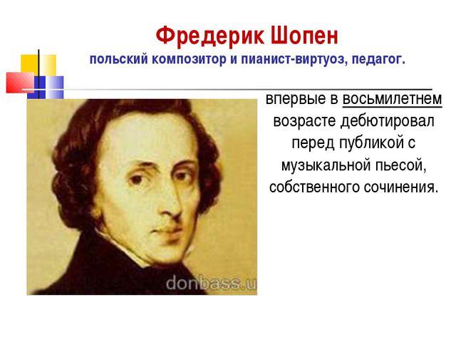 Фредерик Шопен польский композитор и пианист-виртуоз, педагог. впервые в вось...