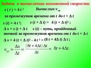 Задача о вычислении мгновенной скорости s ( t ) = 4 t ² Вычислим v ср s (t) =