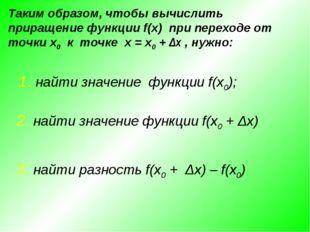 Таким образом, чтобы вычислить приращение функции f(x) при переходе от точки