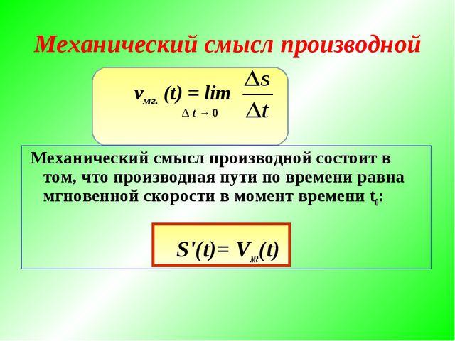 Механический смысл производной Механический смысл производной состоит в том,...