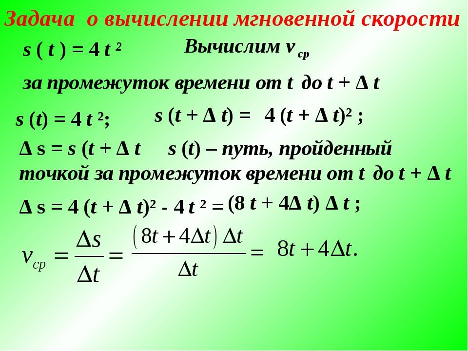 Задача о вычислении мгновенной скорости s ( t ) = 4 t ² Вычислим v ср s (t) =...