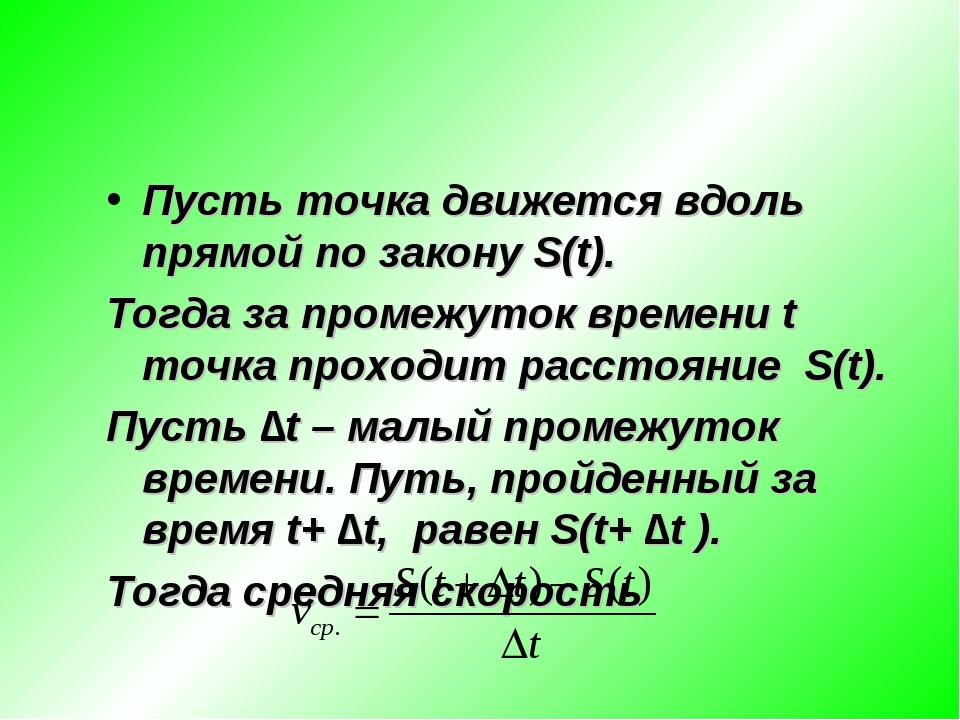 Пусть точка движется вдоль прямой по закону S(t). Тогда за промежуток времени...