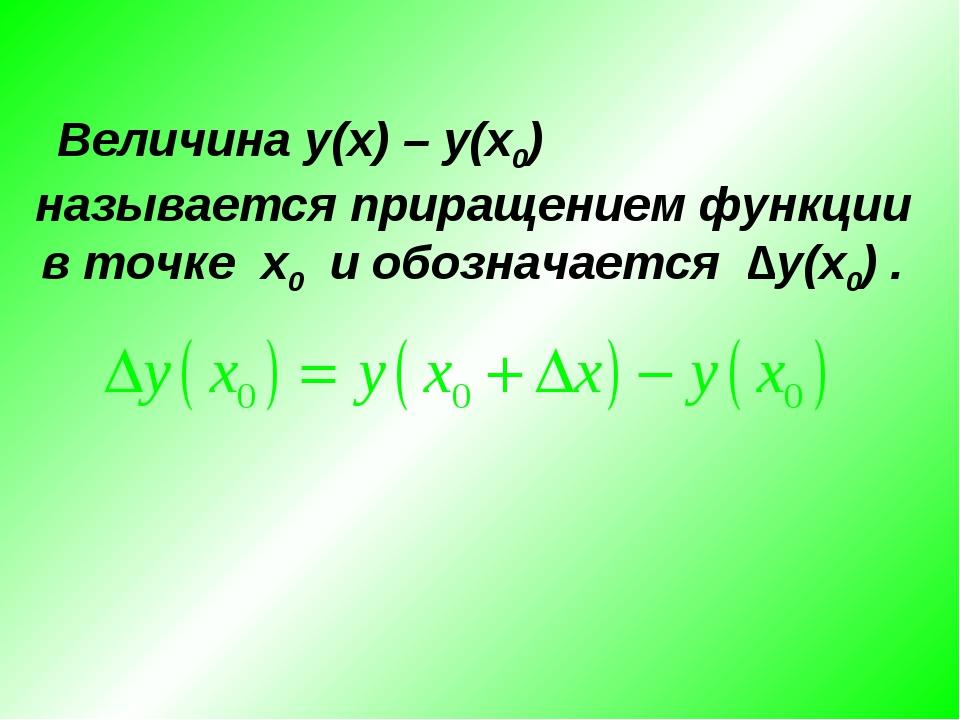 Величина y(x) – y(x0) называется приращением функции в точке x0 и обозначаетс...