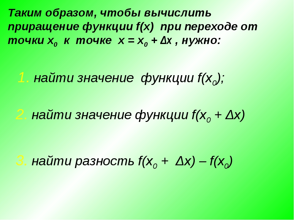 Таким образом, чтобы вычислить приращение функции f(x) при переходе от точки...