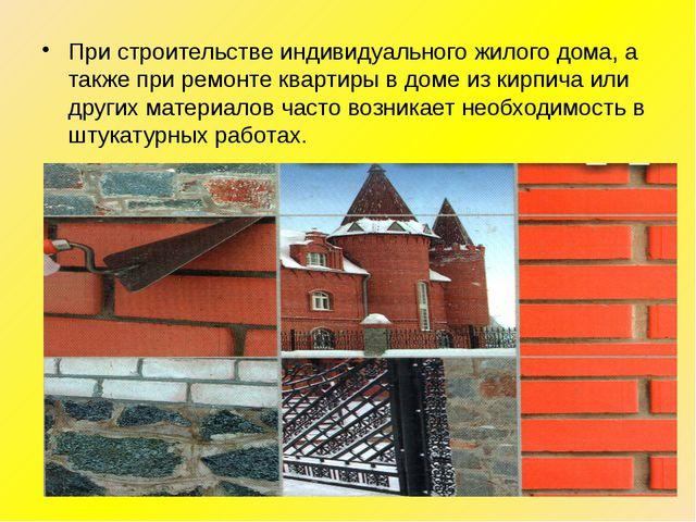 При строительстве индивидуального жилого дома, а также при ремонте квартиры в...