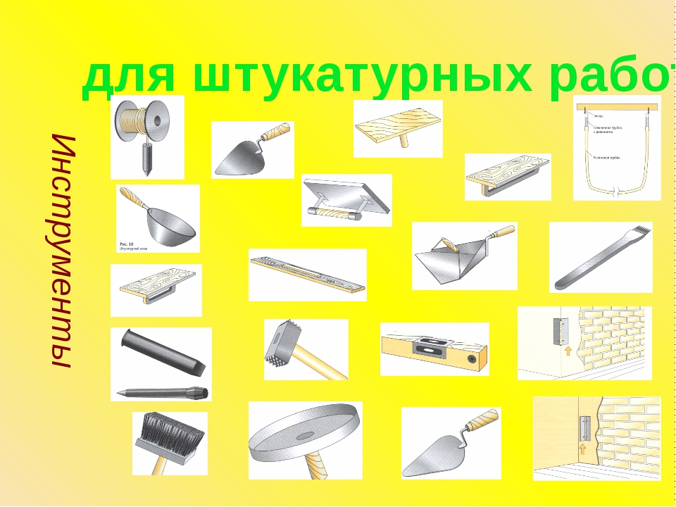 Инструменты для штукатурных работ