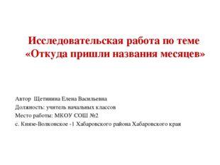 Исследовательская работа по теме «Откуда пришли названия месяцев» Автор Щетин
