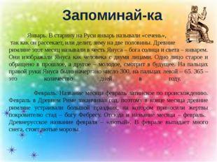 Запоминай-ка Январь. В старину на Руси январь называли «сечень», так как он