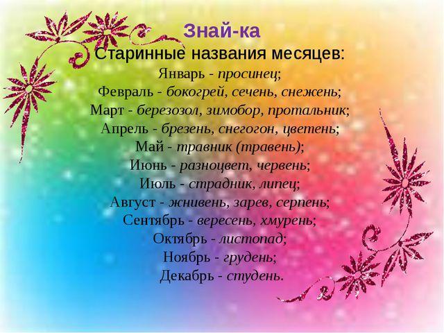 Знай-ка Старинные названия месяцев: Январь -просинец; Февраль -бокогрей,...